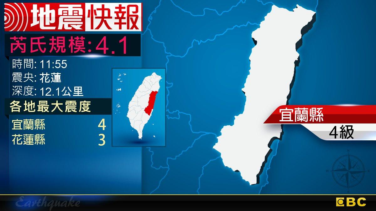 地牛翻身!11:55 花蓮發生規模4.1地震