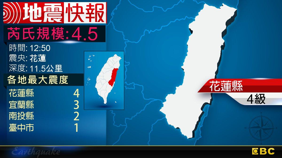 地牛翻身!12:50 花蓮發生規模4.5地震