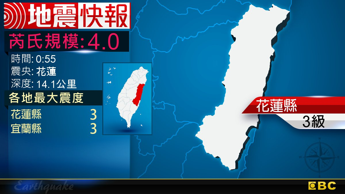 地牛翻身!0:55 花蓮發生規模4.0地震